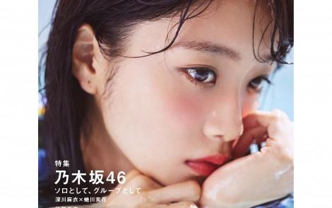 乃木坂46深川麻衣ソロ表紙 UPDATE girls vol.1 蜷川実花撮影  (1)