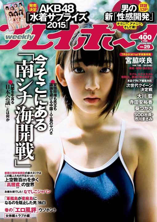 宮脇咲良 週刊プレイボーイ2015年7月20日号 水着グラビア掲載 (1)