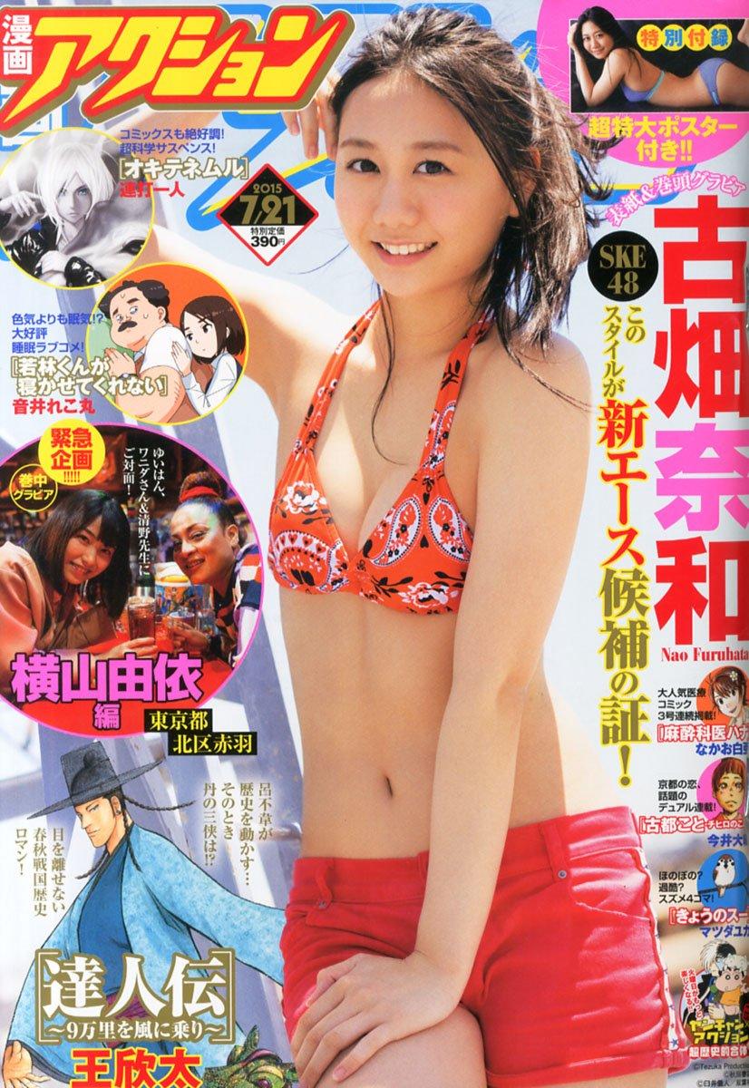 古畑奈和 漫画アクション No.14 2015年 721号 表紙水着グラビア