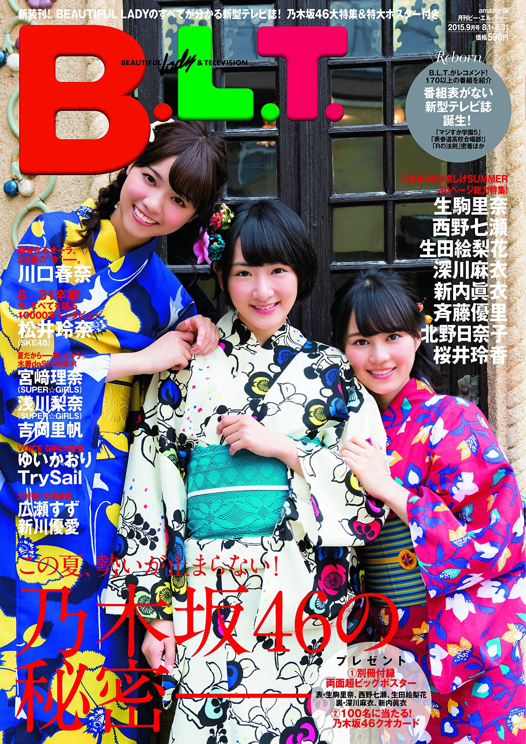 生駒里奈、西野七瀬、生田絵梨花 B.L.T.2015年9月号 付録ポスター Amazon版あり