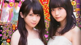 秋元真夏 深川麻衣 ヤングチャンピオン2015年8月11日号  (1)