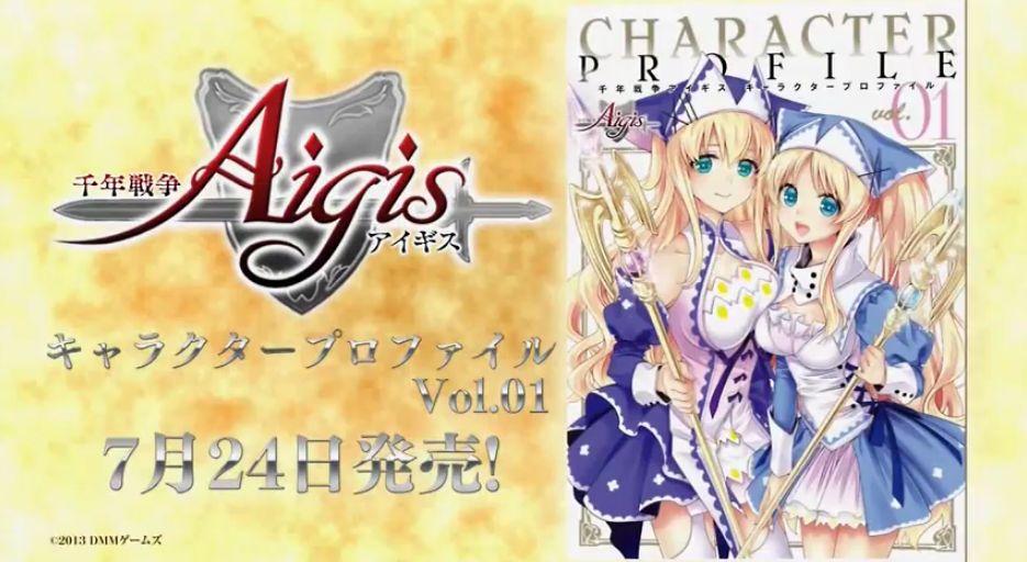 千年戦争アイギス キャラクタープロファイル Vol.1 発売日(6)