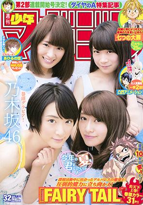 生駒里奈ほか 週刊少年マガジン 2015年32号