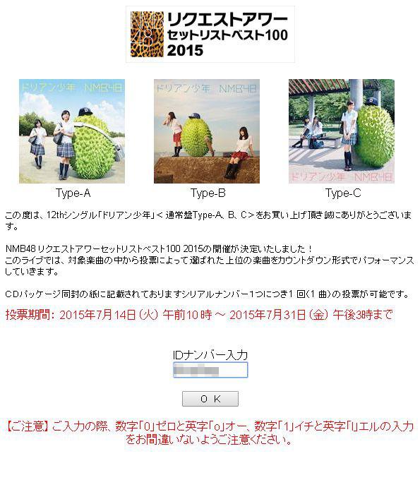 NMB48リクアワ投票  (2)