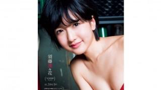 NMB48須藤凛々花 週刊プレイボーイ 2015年7月27日号 水着グラビア掲載  (1)