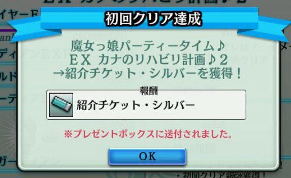 紹介チケット・シルバー
