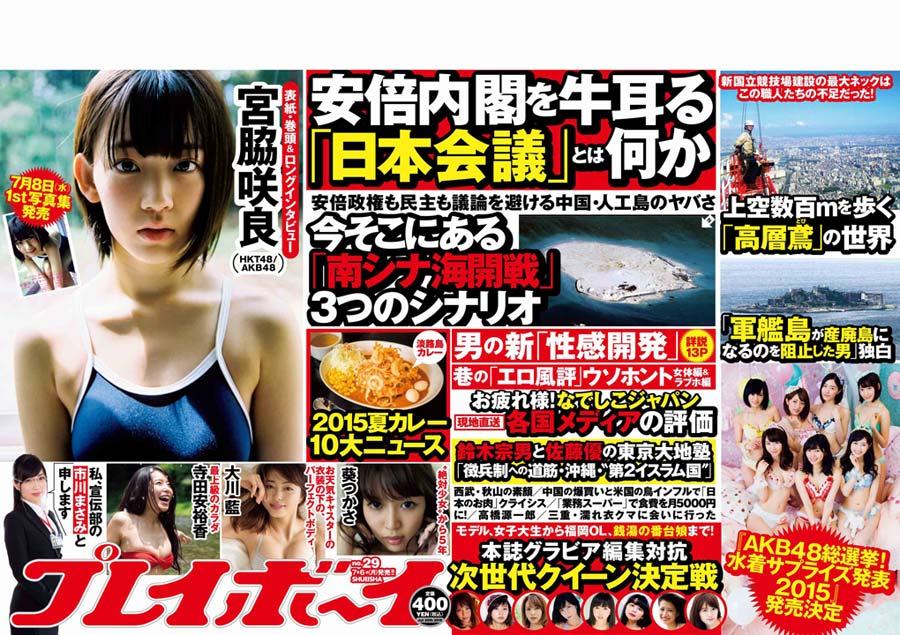 宮脇咲良 週刊プレイボーイ2015年7月20日号 水着グラビア掲載 (2)