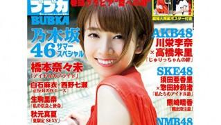 橋本奈々未ソロ表紙 BUBKA ブブカ 2015年9月号  (1)