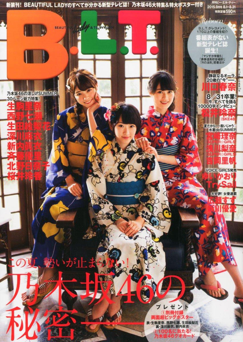 生駒里奈、西野七瀬、生田絵梨花 B.L.T.2015年9月号 付録ポスターAmazon版あり (1)