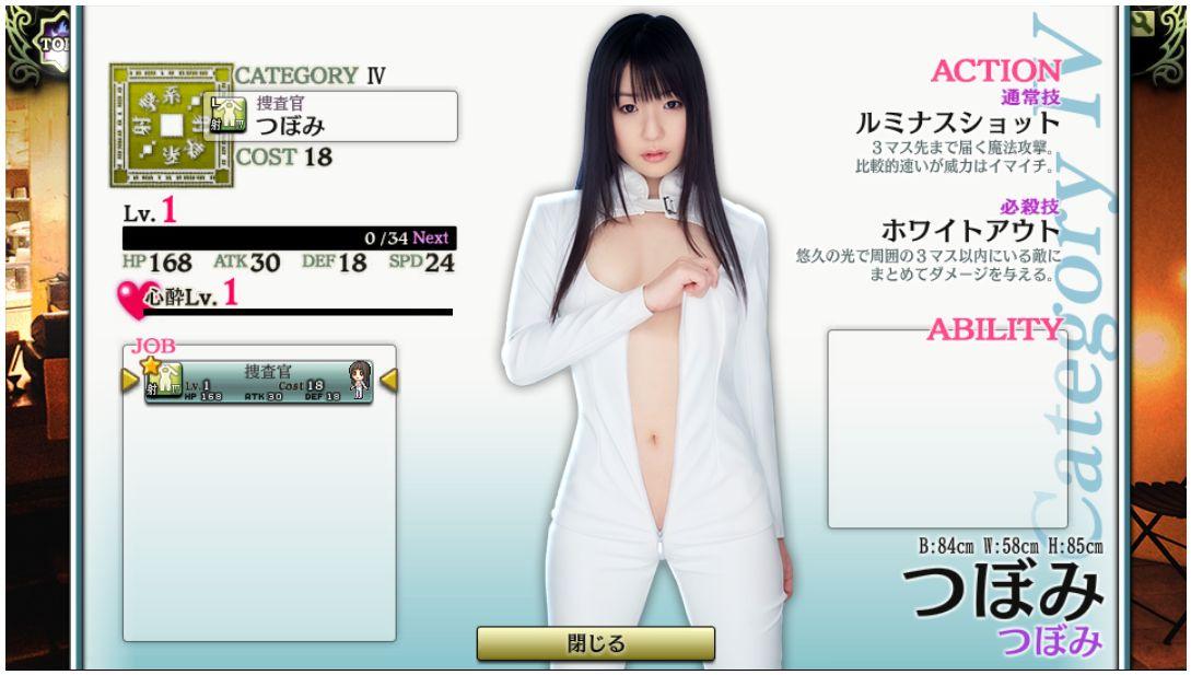 つぼみ3人をインテグレーション [ガーディアン・ミストレス]  (8)