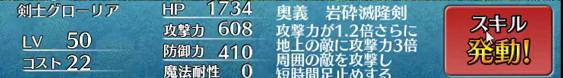 剣士グローリア 大地を震わす必殺剣 千年戦争アイギス  (3)