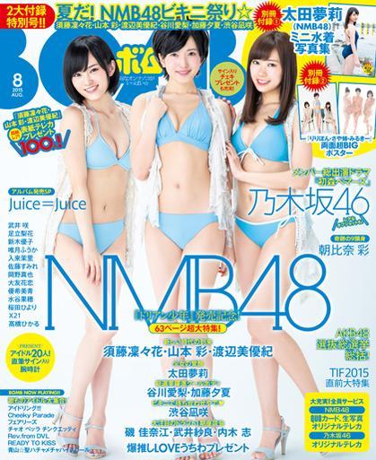 BOMB2015年8月号NMB48須藤凜々花・山本彩・渡辺美優紀・加藤夕夏
