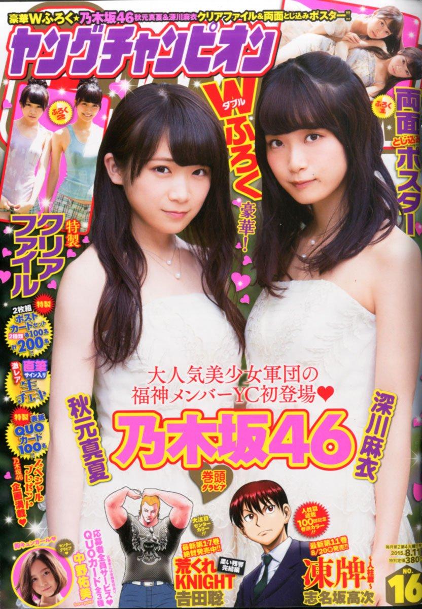 秋元真夏 深川麻衣 ヤングチャンピオン2015年8月11日号