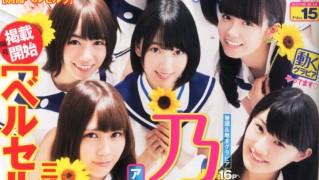 堀未央奈 乃木坂アンダー全員 ヤングアニマル2015年8月14日号