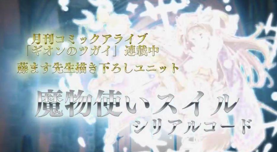 千年戦争アイギス キャラクタープロファイル Vol.1  「魔法使いスイル」 (4)