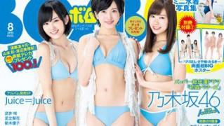 BOMB2015年8月号NMB48須藤凜々花・山本彩・渡辺美優紀・加藤夕夏  (1)