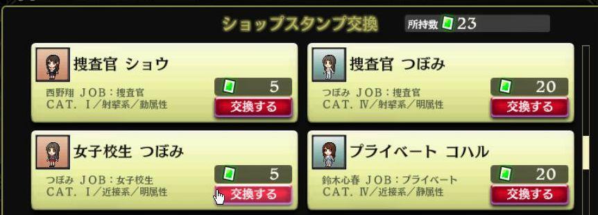 つぼみ3人をインテグレーション [ガーディアン・ミストレス]  (7)