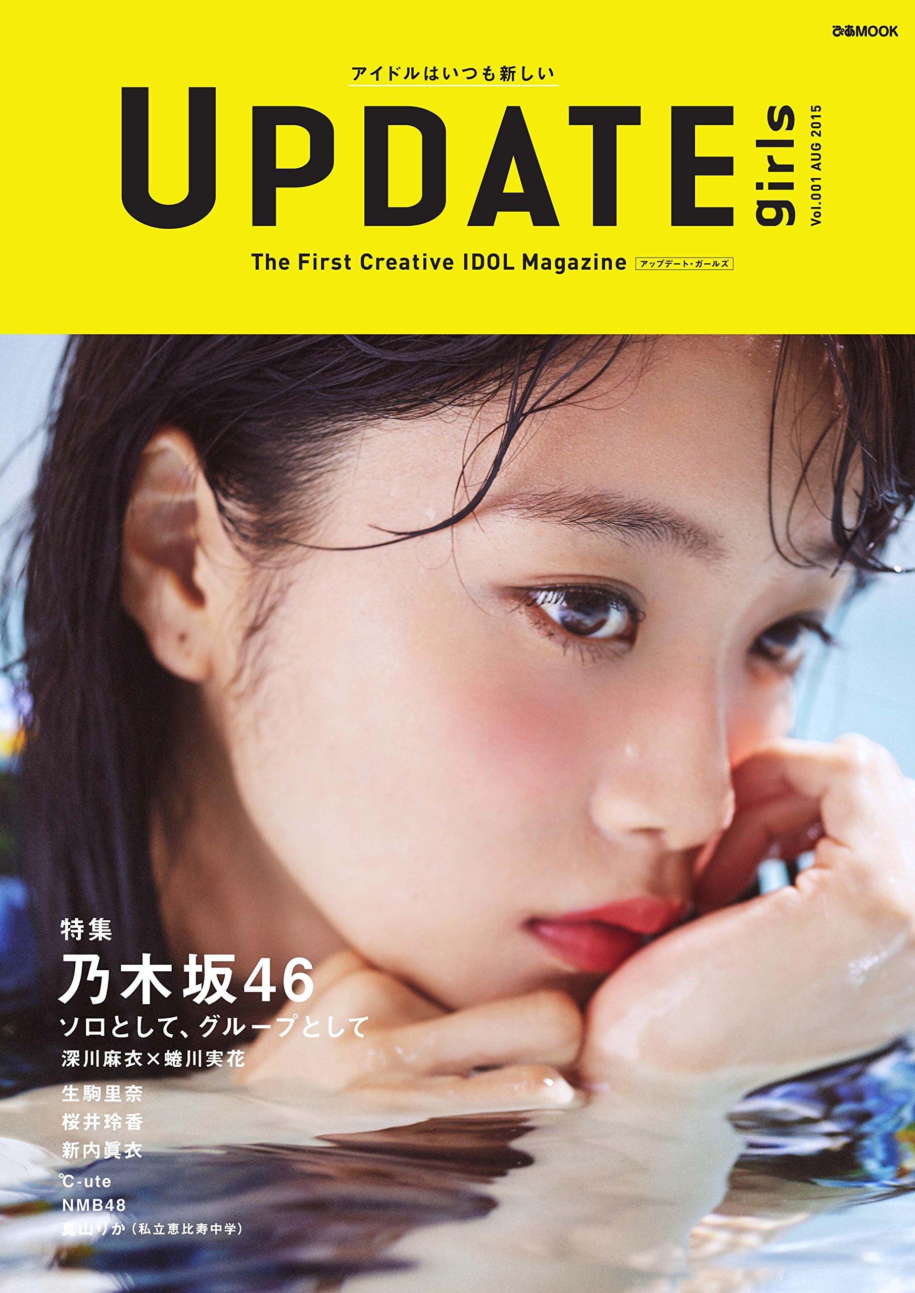 乃木坂46深川麻衣ソロ表紙 UPDATE girls vol.1 蜷川実花撮影