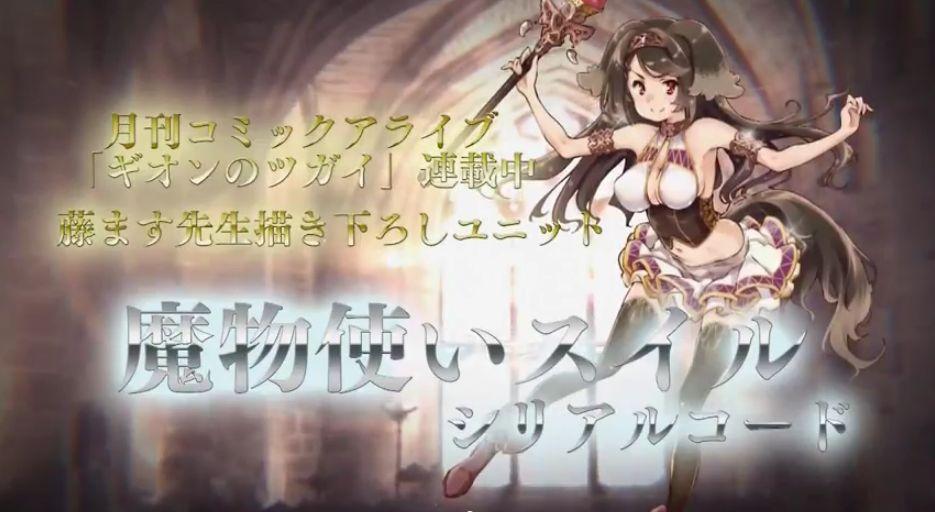 千年戦争アイギス キャラクタープロファイル Vol.1  「魔法使いスイル」 (3)