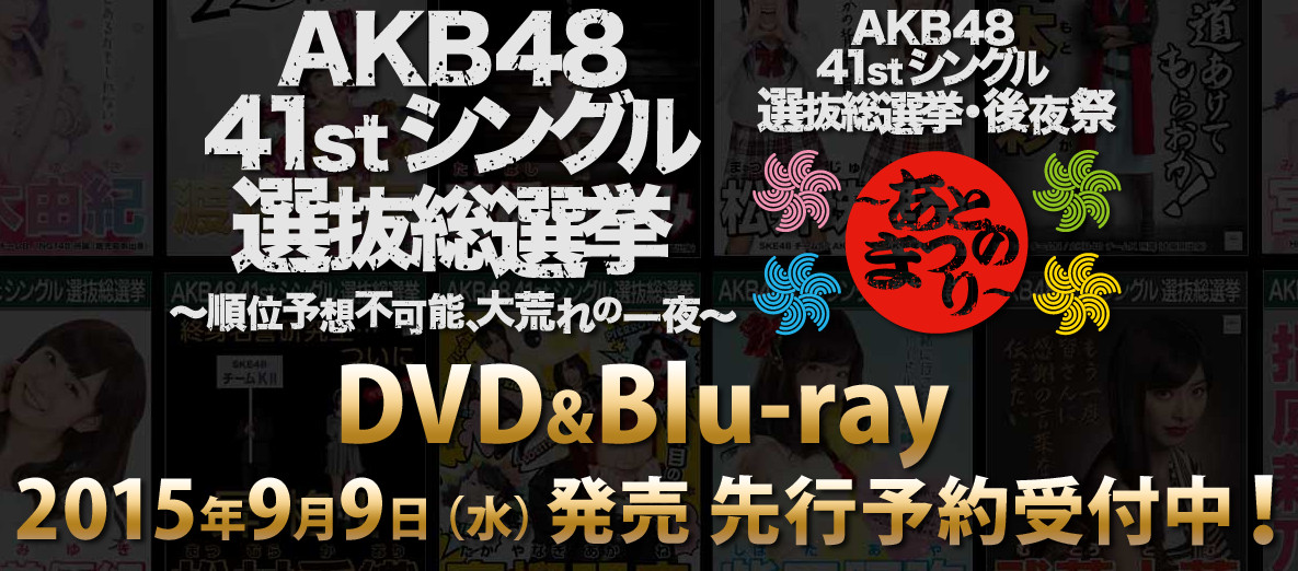 「AKB48 41stシングル選抜総選挙・後夜祭」 DVD & Blu-ray 予約受付中 (2)
