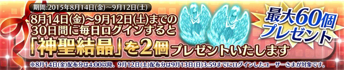 [驚異的] 毎日、神聖結晶2個、合計60個貰える!!!! 千年戦争アイギス   (2)
