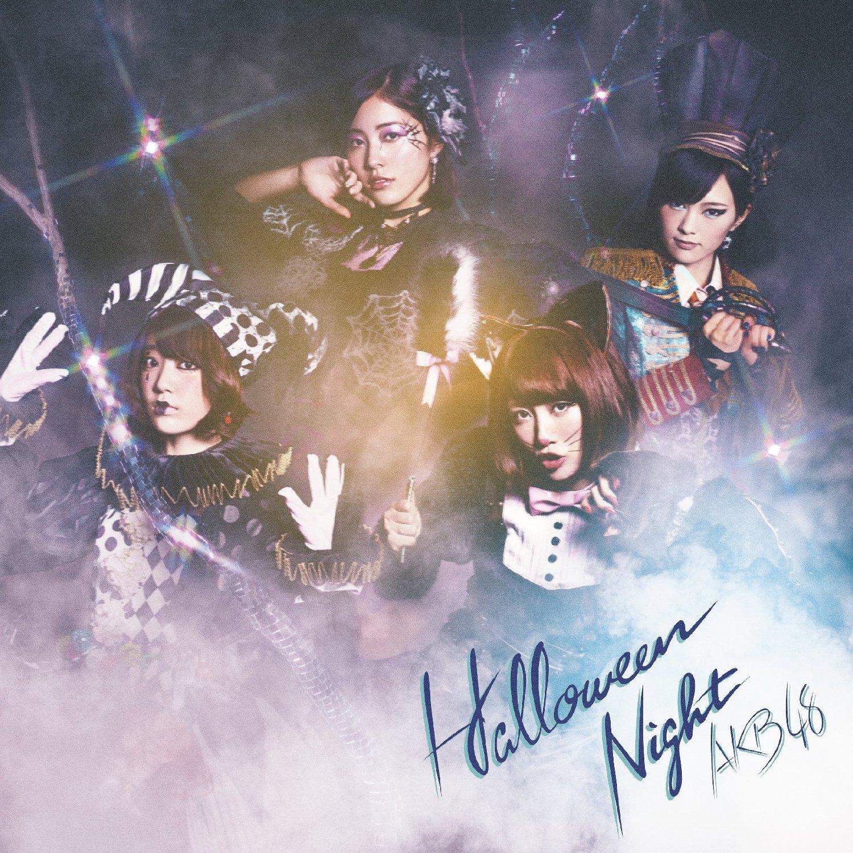 AKB48ハロウィンナイト 通常盤ジャケット (1)