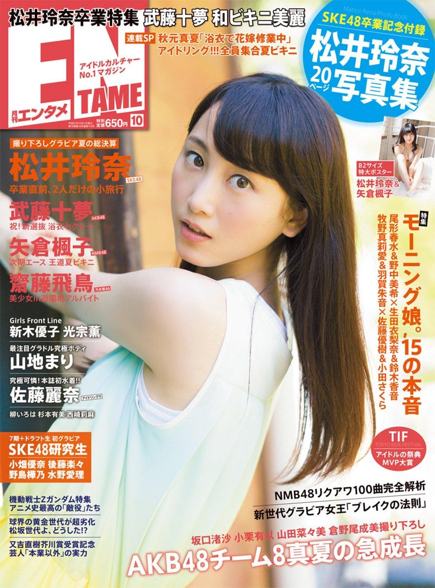 松井玲奈 ENTAME(エンタメ) 2015年 10 月号