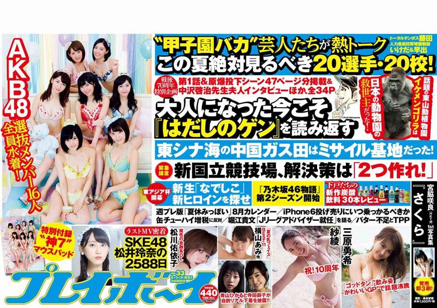 表紙神7 宮脇咲良ほか 週刊プレイボーイ2015年8月17日号 付録AKB48マウスパッド  (1)