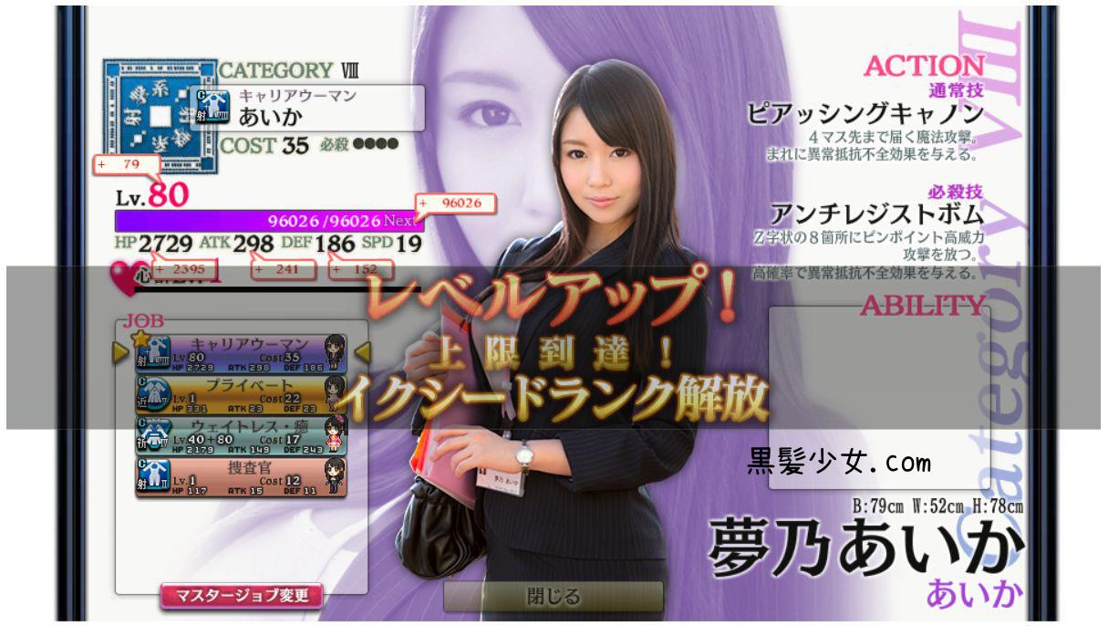カテ8夢乃あいかが出る Z字の必殺技の威力ヤバイ ガーディアンミストレス (6)