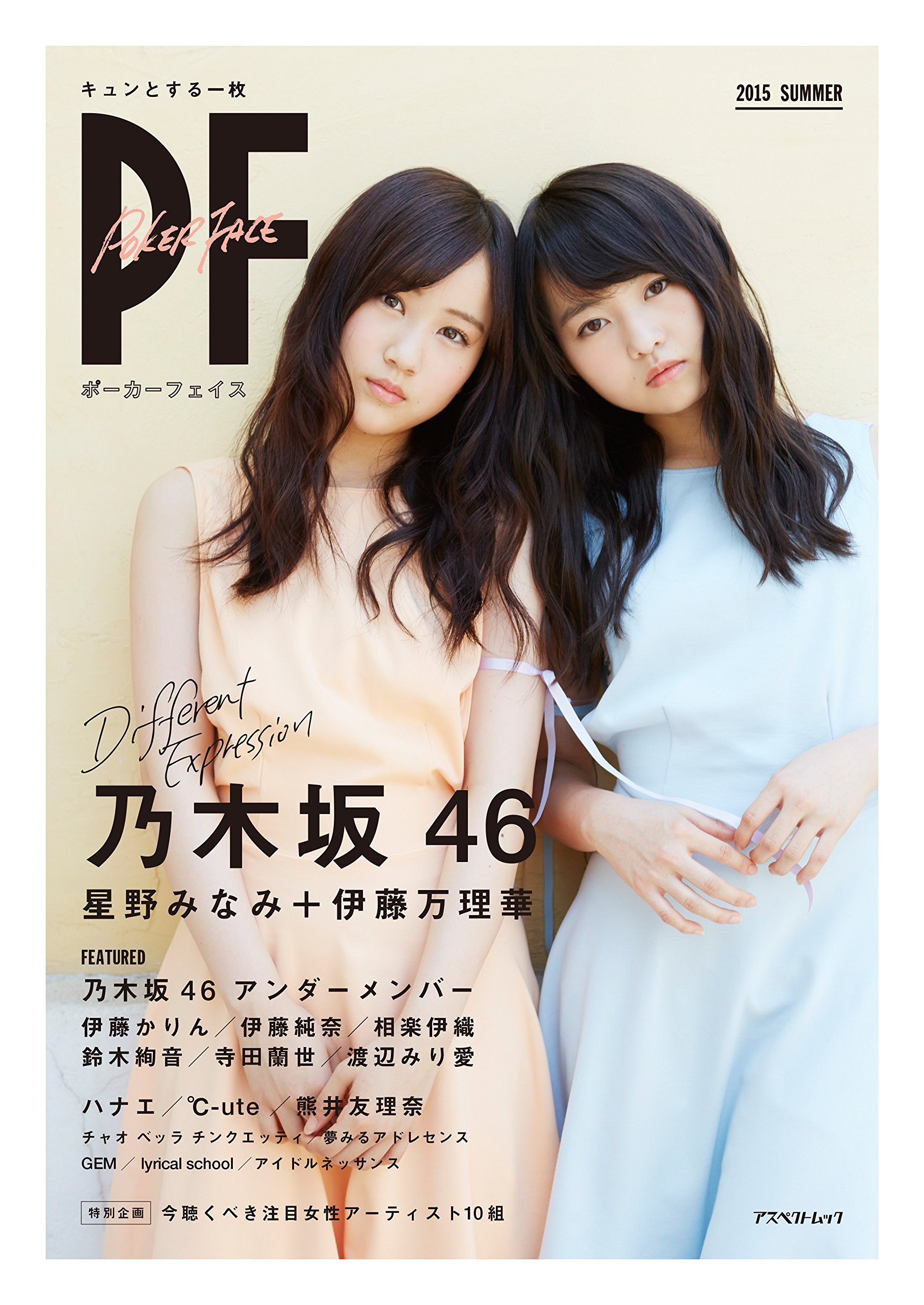 PF(ポーカーフェイス)乃木坂46 星野みなみ+伊藤万理華