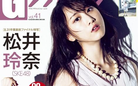 SKE48松井玲奈G(グラビア)ザテレビジョン vol.41