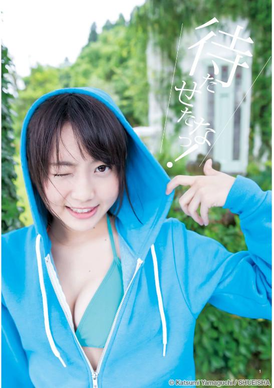 木崎ゆりあ 岡田奈々 AKB48UG16人 ヤングジャンプ 2015年8月27日 水着グラビア掲載 (3)