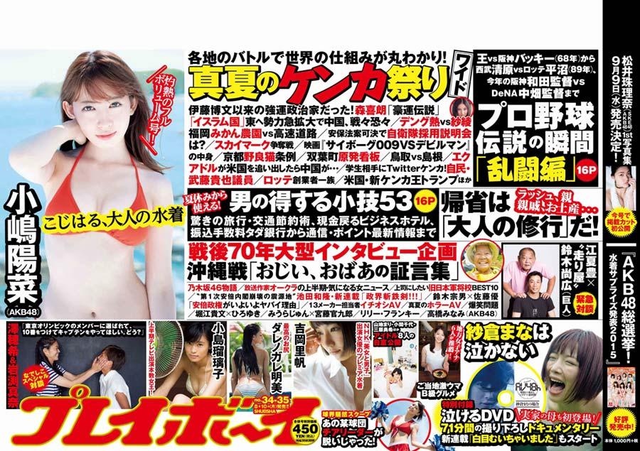 小嶋陽菜 週刊プレイボーイ 2015年8月31日号 表紙&水着グラビア掲載 (2)