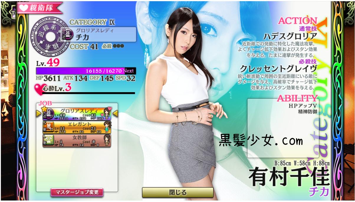 グロリアスレディチカ 有村千佳 ガーディアンミストレス (1)