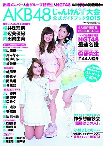 AKB48じゃんけん大会公式ガイドブック2015 表紙:渡辺美優紀、松井珠理奈、内田眞由美