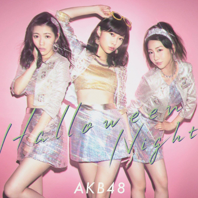 AKB48ハロウィンナイト ジャケット_