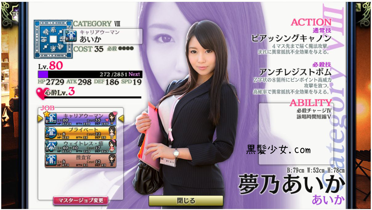 カテ8夢乃あいかが出る Z字の必殺技の威力ヤバイ ガーディアンミストレス  (15)