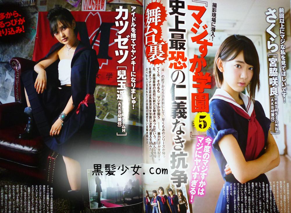 マジすか学園5のキャスト さくら(宮脇咲良)が副部長に、転校生としてカツゼツ(兒玉遥)とセンター(松井珠理奈)