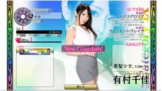 カテ9有村千佳(グロリアスレディチカ)が紹介から出た ガーディアンミストレス