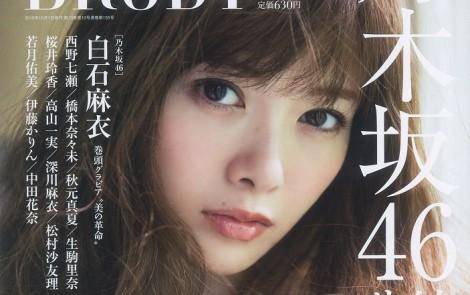 白石麻衣 BRODYブロディvol,1 懸賞なび2015年10月号増刊  (1)