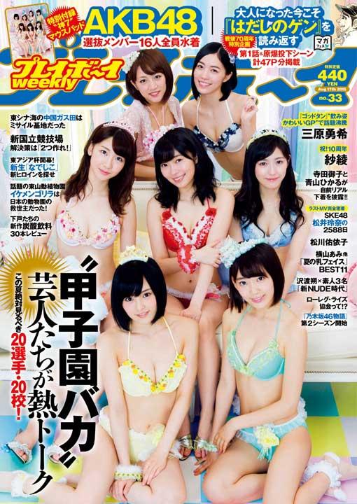 表紙神7 宮脇咲良ほか 週刊プレイボーイ2015年8月17日号 付録AKB48マウスパッド