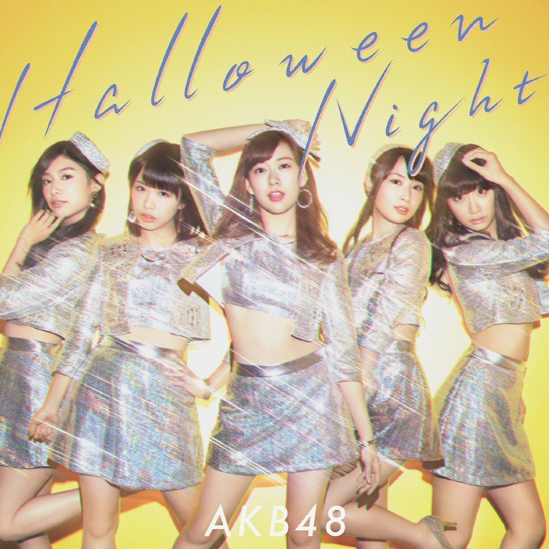 AKB48ハロウィンナイト ジャケット_ (3)
