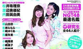 AKB48じゃんけん大会公式ガイドブック2015 表紙:渡辺美優紀、松井珠理奈、内田眞由美  (1)