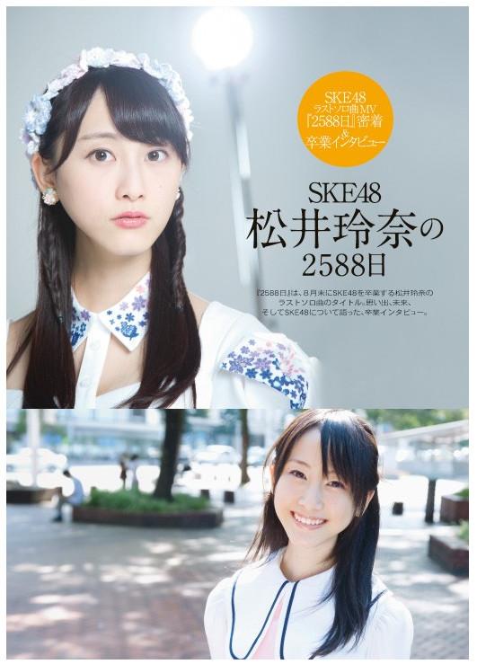 松井玲奈 週刊プレイボーイ2015年8月17日号 付録AKB48マウスパッド  (3)