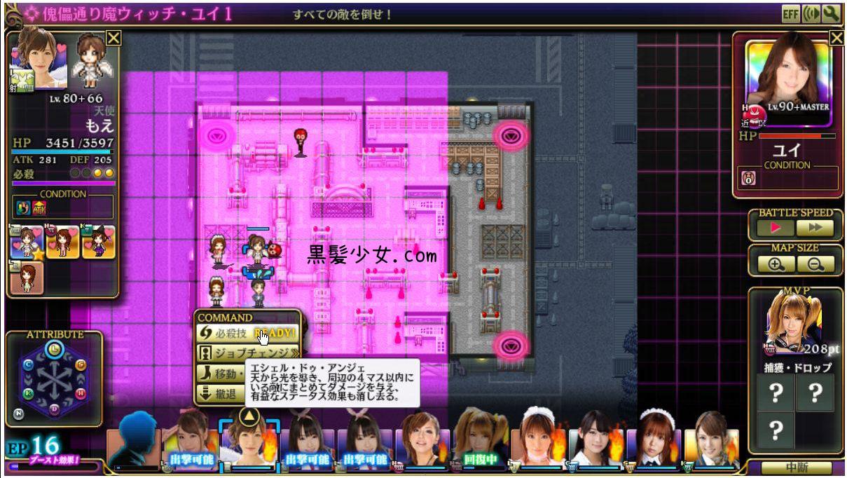 傀儡通り魔ウィッチ・ユイⅠ攻略メモ ガーディアン・ミストレス  (3)