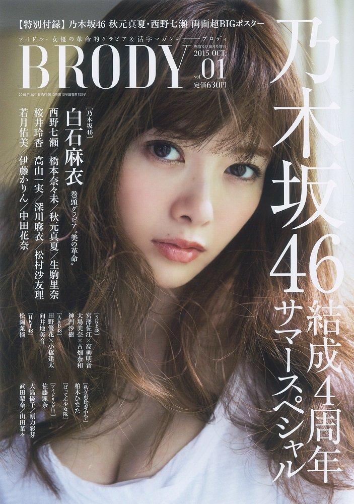 白石麻衣 BRODYブロディvol,1 懸賞なび2015年10月号増刊