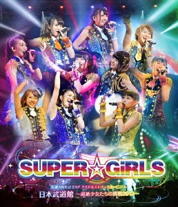 SUPER☆GiRLS 生誕3周年記念SP アイドルストリートカーニバル 日本武道館~超絶少女たちの挑戦2013
