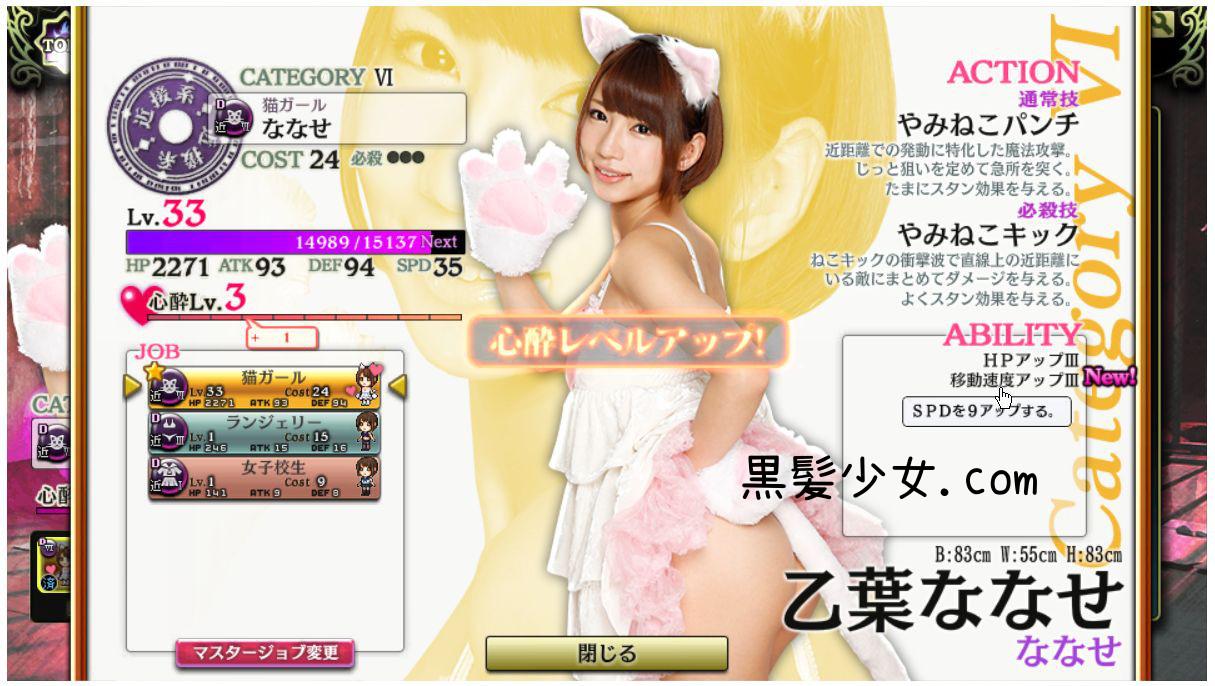 超かわいい 猫ガール「乙葉ななせ」出た!!! ガーディアンミストレス (1)