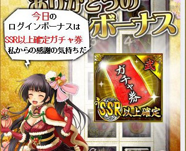 信長は俺の嫁 SSR確定チケット  (1)