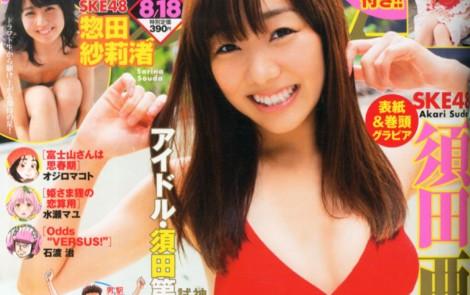 須田亜香里 惣田紗莉渚 漫画アクション2015年8月18日号 付録浴衣ポスター (1)